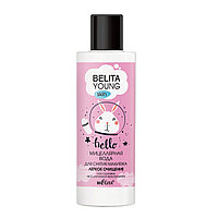 BV BELITA YOUNG SKIN Мицеллярная вода для снятия макияжа Легкое очищение 150 мл