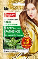 ФК 4722 МАСЛО для волос Крапивное 20 мл