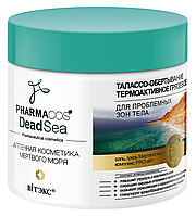 BV PHARMACOS DEAD SEA Талассо-ОБЕРТЫВАНИЕ термоактивное грязевое для проблемных зон тела 400 мл