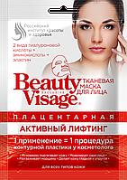 ФК 3854 Маска для лица тканевая Плацентарная Beauty Visage 25 мл