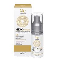 BV MEZO50+ Крем для век Комплексное омоложение 30 мл
