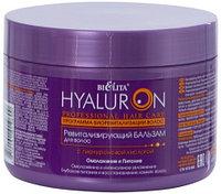 BV PROF HAIR HYALURON Ревитализирующий БАЛЬЗАМ для волос 500 мл