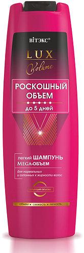 BV LUX VOLUME ШАМПУНЬ Mega-ОБЪЕМ для нормальных и склонных к жирности волос 400 мл