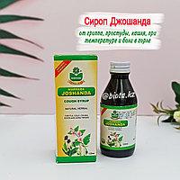 Сироп Джошанда от кашля и простуды