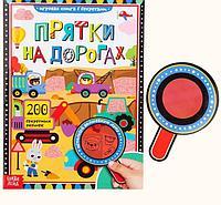 Книга с секретами «Прятки на дорогах»