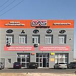 Магазин автомобильных запчастей «DAS AutoParts»