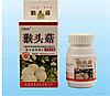Драже гриб ежевик и цикорий для пищеварения используется при лечении болезней желудка и для профилактики рака