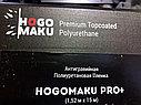 Hogomaku PRO+ антигравийная пленка 1,52 x 15м, фото 3