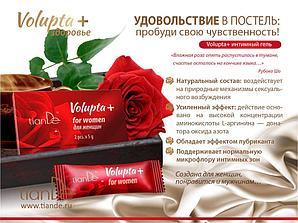 """Возбуждающий гель для женщин """"Volupta+"""" (волюпта плюс), 1 пакетик (5 грамм)"""