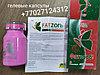Капсулы для похудения FATZORB ( ФАТЗОРБ ) 60 капсул гелевые