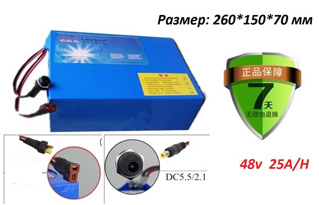 Аккумуляторы 48v 25 A/H, Li ternary (тройной литий)+ зарядное 48v, для эл. велосипедов до 800w
