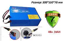 Аккумуляторы 48v 30 A/H Li ternary (тройной литий) + зарядное 48v для эл. велов до 1000 w