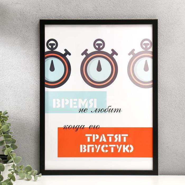 """Постер пластик """"Время"""" 30х40 см"""