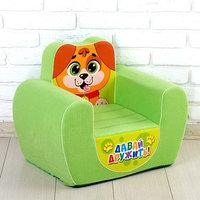 Мягкая игрушка-кресло 'Давай дружить щенок'