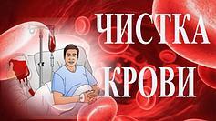 Для очищения крови