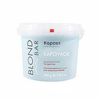 Обесцвечивающая пудра 250гр для открытых техник Kapous Blond Bar Kapoyage
