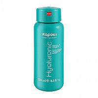 Шампунь восстанавливающий 250мл с Гиалуроновой кислотой Kapous Hyaluronic acid