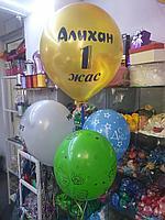 Шар (45см) с надписью + 4 шара, фото 1