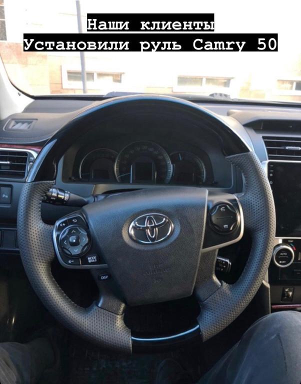 Наши клиенты руль на Camry V50