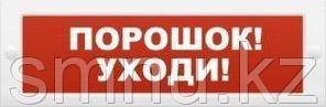 """Молния 12 """"ПОРОШОК УХОДИ"""" -  Оповещатель охранно-пожарный  световой (табло)"""