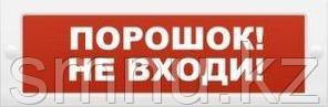 """Молния - 24   """"Порошок не входи"""" - Оповещатель охранно-пожарный световой (табло)"""