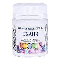Краски по ткани Decola 50мл белая акрил, банка арт.4128104