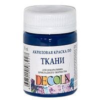 Краски по ткани Decola 50мл синяя темная акрил, банка арт.4128517