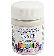Краски по ткани Decola 50мл белая перламутровая акрил, банка арт.5228104