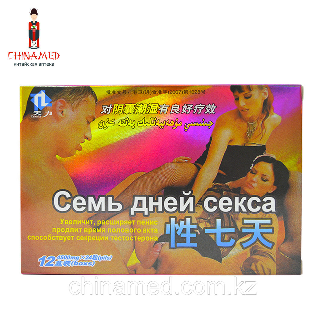 Возбуждающие препараты для мужчин Семь дней секса