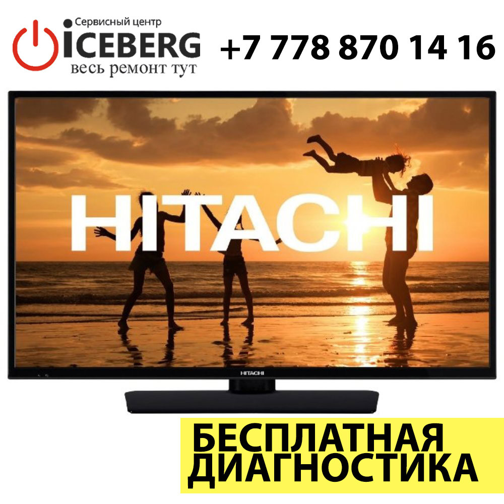 Ремонт телевизоров HITACHI