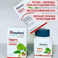 Тагара (Tagara Himalaya) для восстановления здорового сна, при бессоннице, 60 таб