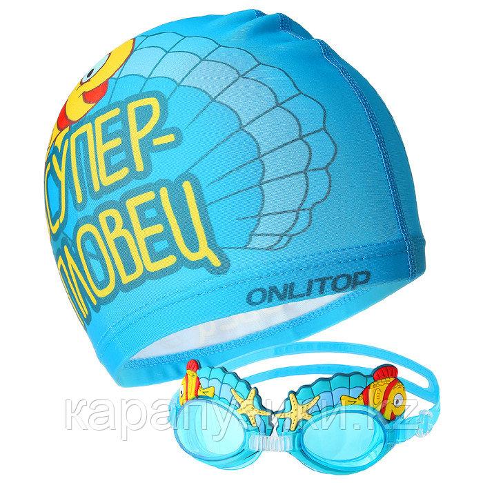Очки  шапочка для плавания детские  Супер пловец