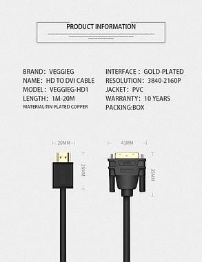 Кабель-конвертер DVI-D - HDMI VEGGIEG 1.5 м, фото 2