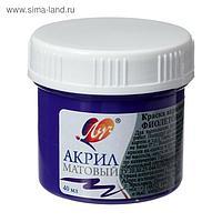 Краска акриловая 40 мл «Луч» матовая, фиолетовая