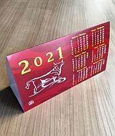 Календарь домик настольный на 2021 год. (СимолГода)