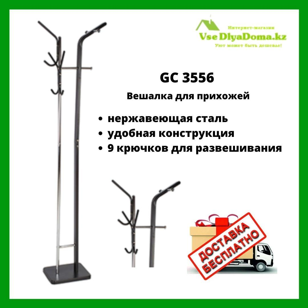 Напольная вешалка для прихожей GC 3556