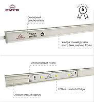 Сенсорная светодиодная подсветка кухни, столешницы, мебели Gstep UCL 100 см . Нейтральный белый 4000К
