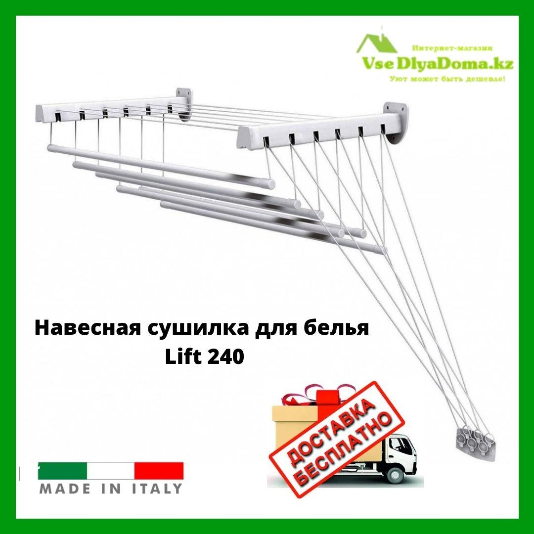 Навесная сушилка для белья Lift 240