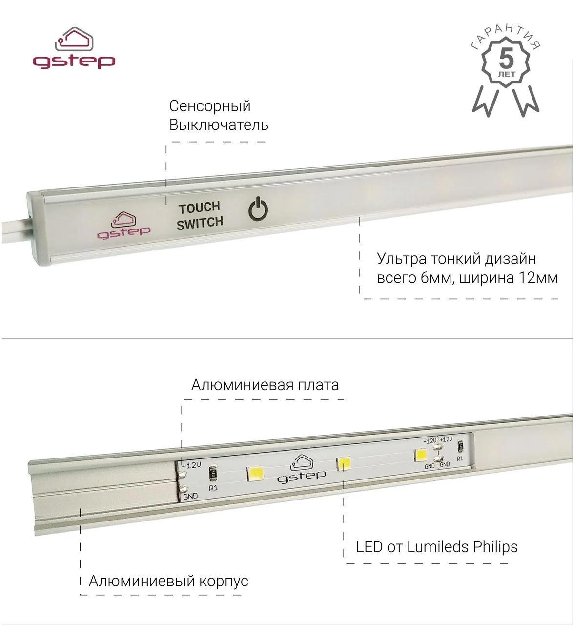 Сенсорная светодиодная подсветка Gstep UCL 200 см . Нейтральный белый 4000К