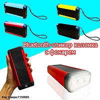 Колонка беспроводная стерео bluetooth-спикер для смартфонов с фонарем Wireless Speaker WSA-845 в ассортименте