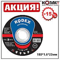 Диск отрезной по металлу RODEX 180x1.6x22 mm
