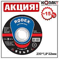Диск отрезной по металлу RODEX 230x1.8x22 mm