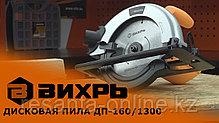 Циркулярная (дисковая) пила Вихрь ДП-160/1200, фото 2