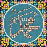 "Набор для вышивания ""PANNA"" RS-1979 ( РС-1979 ) ""Имя Мухаммеда"""