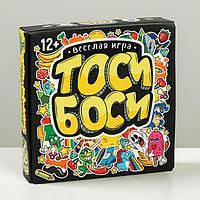 Настольная весёлая игра «Тоси Боси», 55 карт, фото 1
