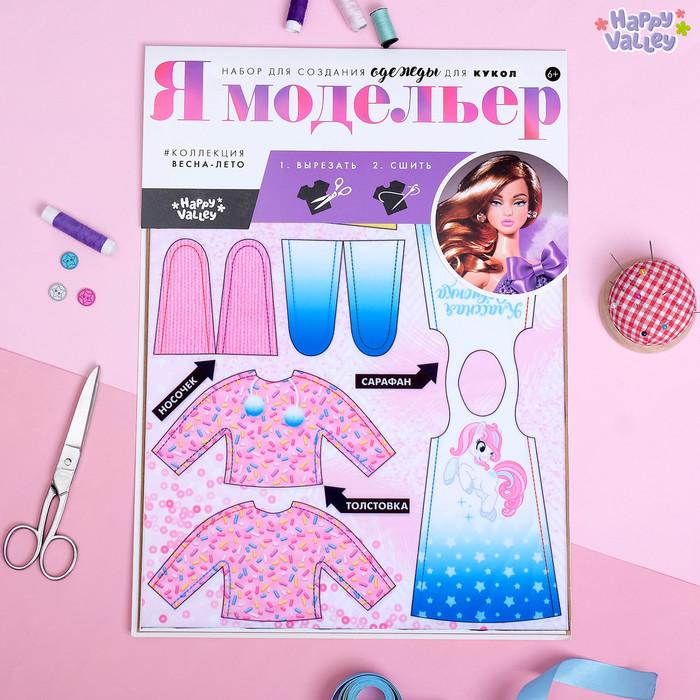 Набор для создания одежды для кукол «Я модельер: Sweet home»