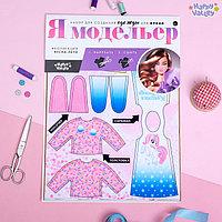 Набор для создания одежды для кукол «Я модельер: Sweet home», фото 1