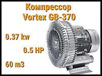 Воздушный компрессор Vortex GB-370 для системы аэромассажа