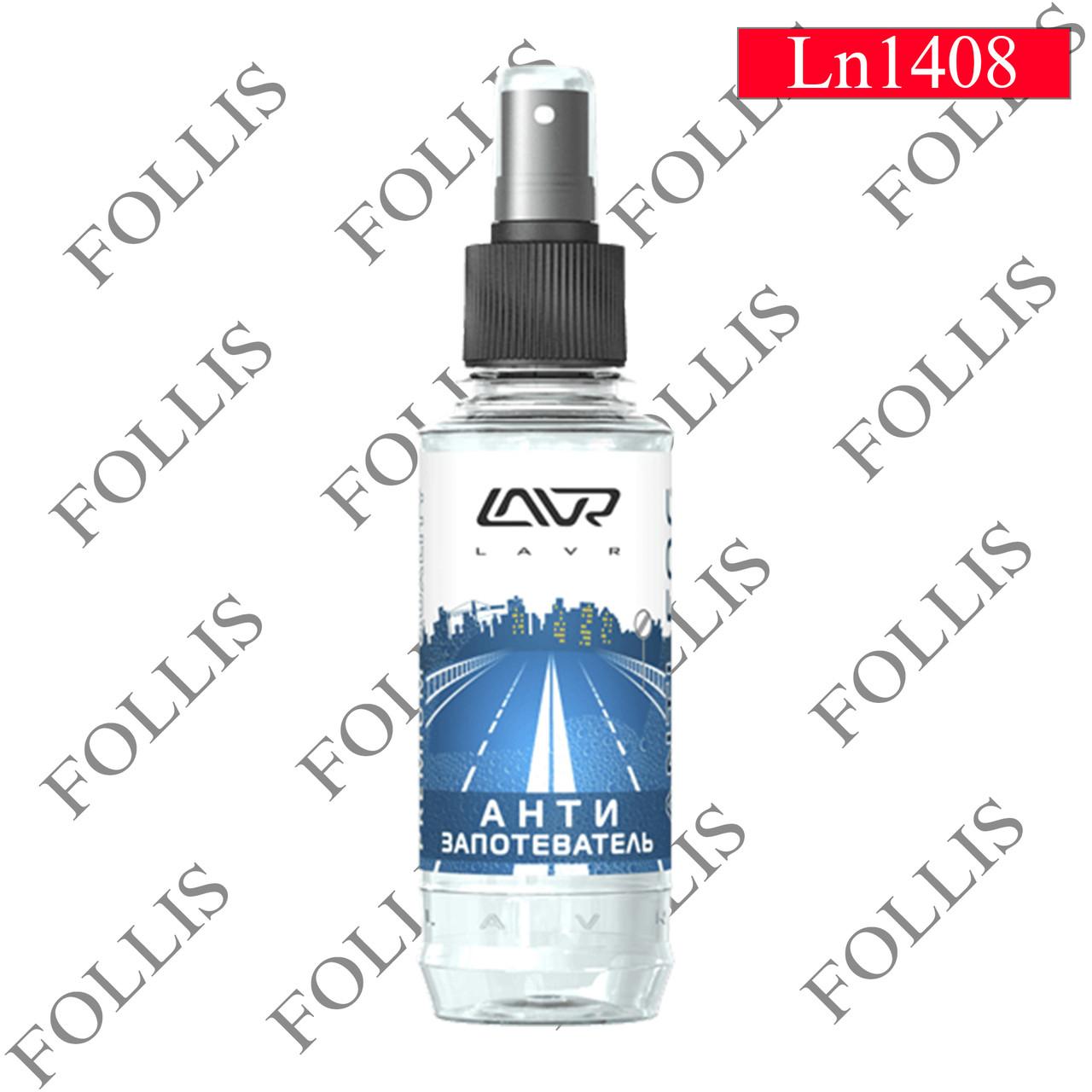Антизапотеватель со спреем LAVR Anti Fog 185 мл (9шт. в шоу-боксе)