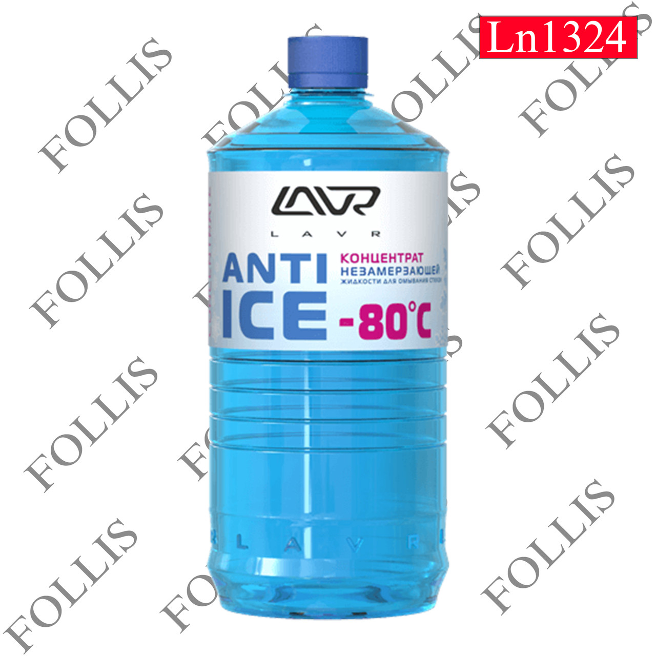 Концентрат незамерзающей жидкости для омывания стекол Anti-ice (-80C) LAVR Anti- ice concentrate 100